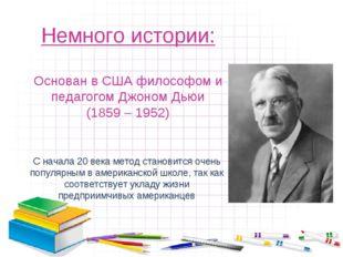 Немного истории: Основан в США философом и педагогом Джоном Дьюи (1859 – 1952