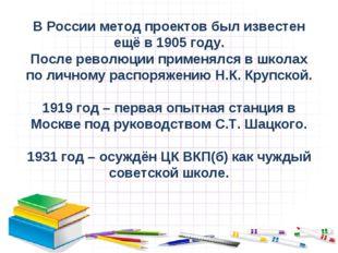 В России метод проектов был известен ещё в 1905 году. После революции применя