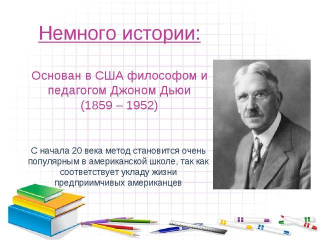 Немного истории: Основан в США философом и педагогом Джоном Дьюи (1859 – 1952...