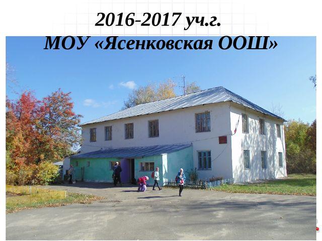 2016-2017 уч.г. МОУ «Ясенковская ООШ»