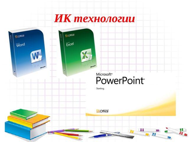ИК технологии