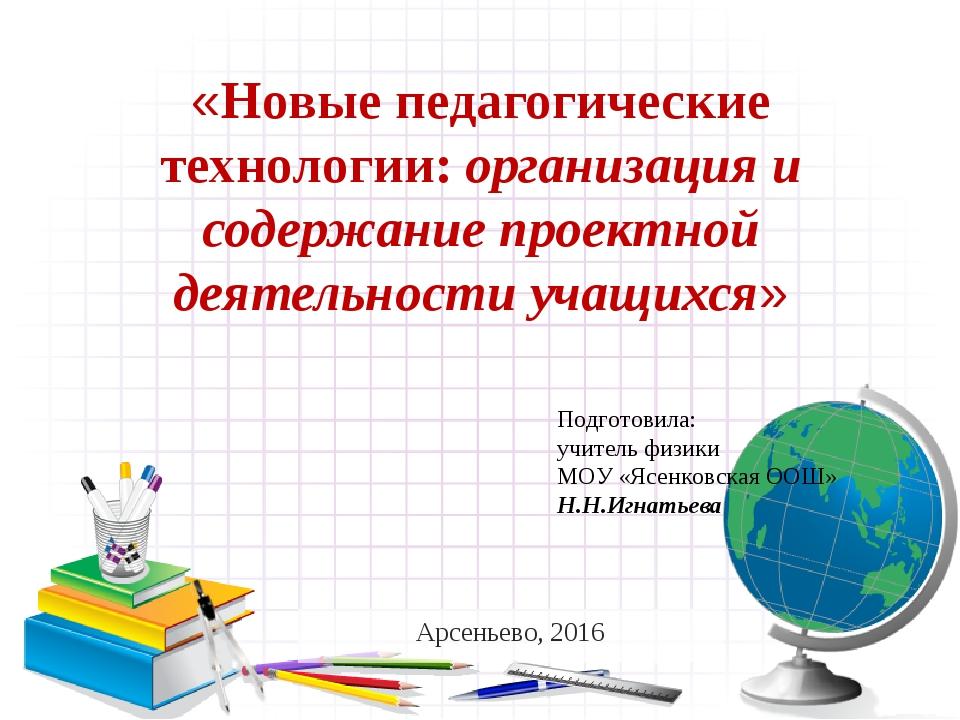 «Новые педагогические технологии: организация и содержание проектной деятельн...