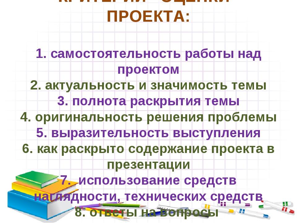 КРИТЕРИИ ОЦЕНКИ ПРОЕКТА: 1. самостоятельность работы над проектом 2. актуальн...