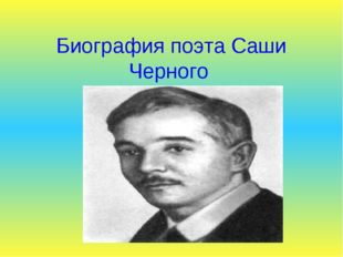 Биография поэта Саши Черного