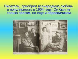 Писатель приобрел всенародную любовь и популярность в 1904 году. Он был не т