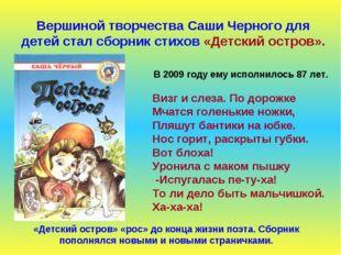 Вершиной творчества Саши Черного для детей стал сборник стихов «Детский остро