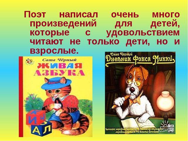 Поэт написал очень много произведений для детей, которые с удовольствием чита...