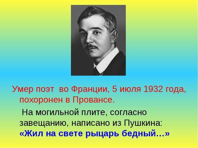 Умер поэт воФранции, 5 июля 1932 года, похоронен вПровансе.  На могильной...