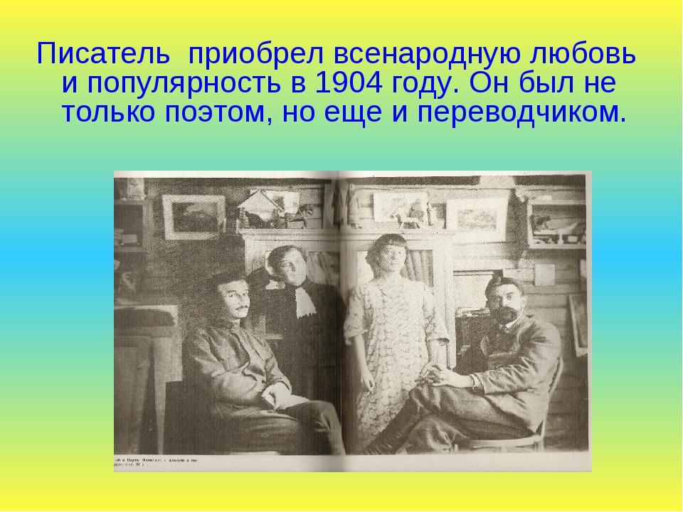 Писатель приобрел всенародную любовь и популярность в 1904 году. Он был не т...