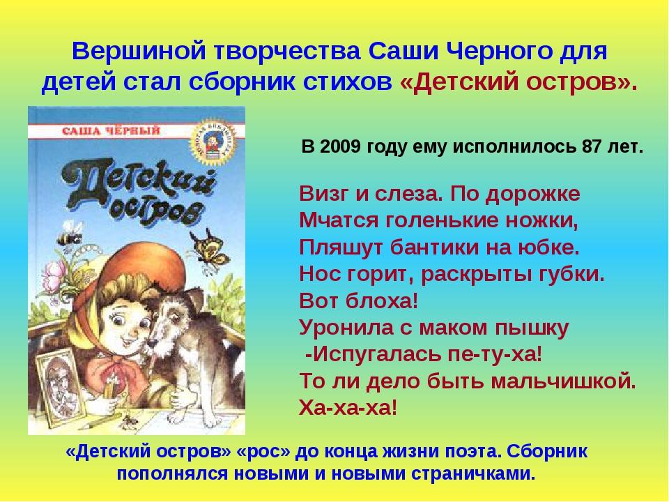 Вершиной творчества Саши Черного для детей стал сборник стихов «Детский остро...