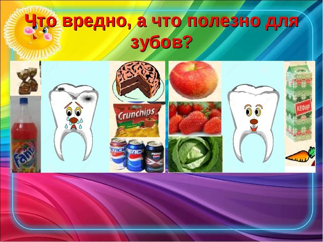 Что вредно, а что полезно для зубов?