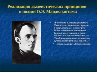 Реализация акмеистических принципов в поэзии О.Э. Мандельштама «В поднятьи го