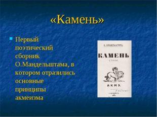 «Камень» Первый поэтический сборник О.Мандельштама, в котором отразились осно