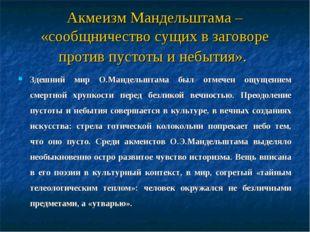 Акмеизм Мандельштама – «сообщничество сущих в заговоре против пустоты и небыт