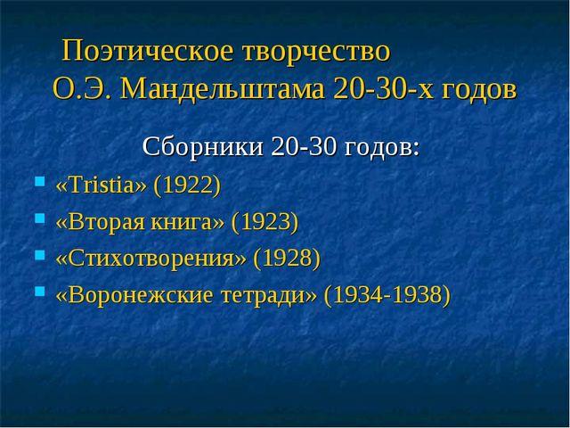 Поэтическое творчество О.Э. Мандельштама 20-30-х годов Сборники 20-30 годов:...