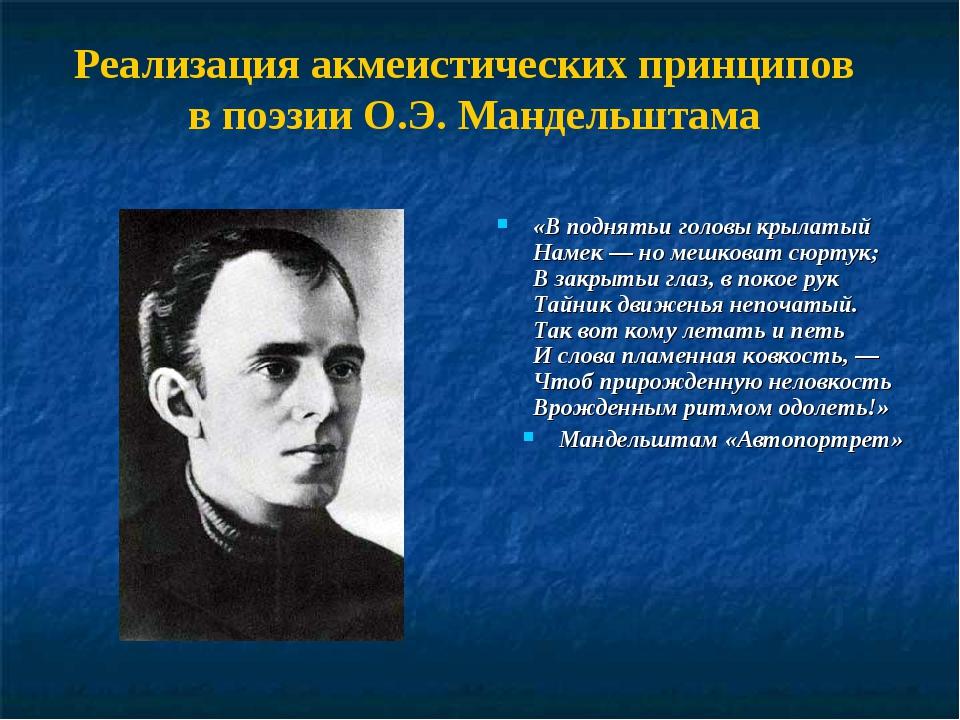 Реализация акмеистических принципов в поэзии О.Э. Мандельштама «В поднятьи го...