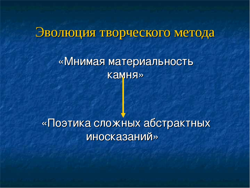 Эволюция творческого метода «Мнимая материальность камня» «Поэтика сложных аб...