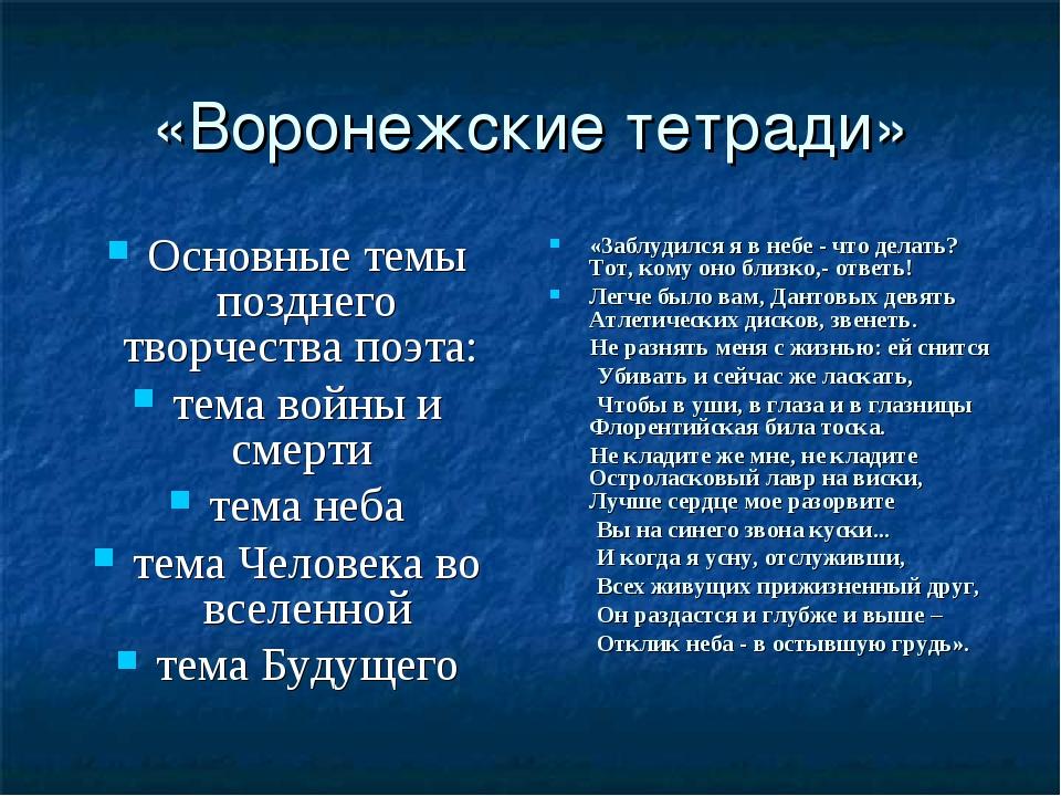 «Воронежские тетради» Основные темы позднего творчества поэта: тема войны и с...