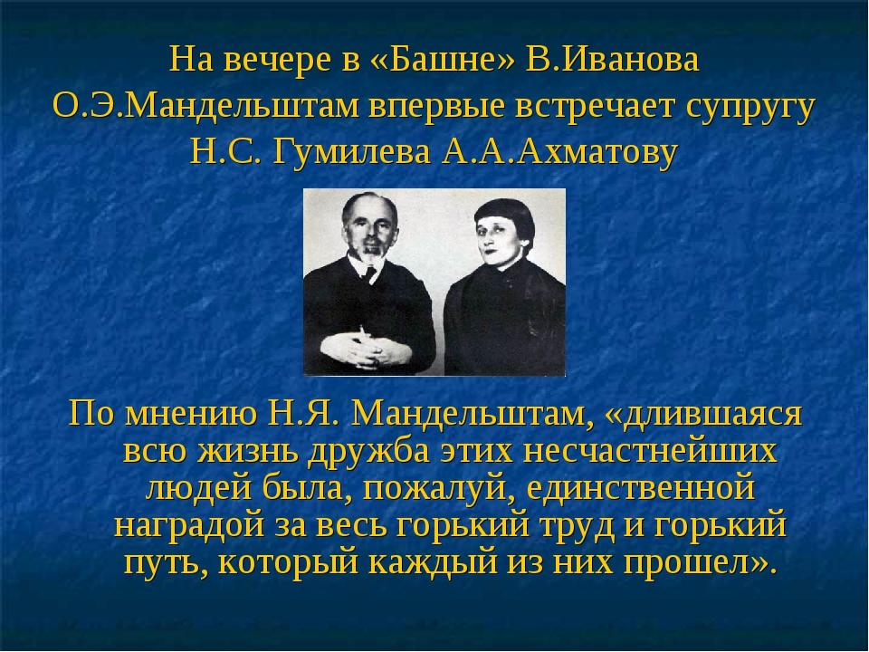 На вечере в «Башне» В.Иванова О.Э.Мандельштам впервые встречает супругу Н.С....