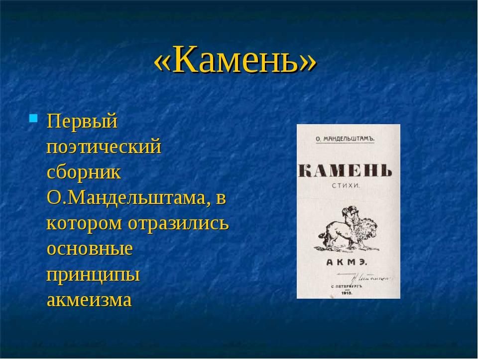 «Камень» Первый поэтический сборник О.Мандельштама, в котором отразились осно...