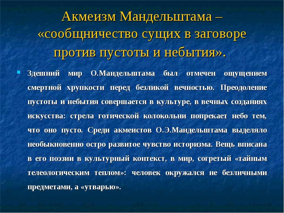 Акмеизм Мандельштама – «сообщничество сущих в заговоре против пустоты и небыт...