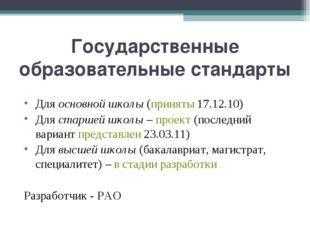 Государственные образовательные стандарты Для основной школы (приняты 17.12.1