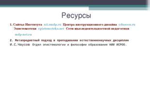 Ресурсы 1. Сайты: Института nii.smdp.ru Центра инструкционного дизайна edusce
