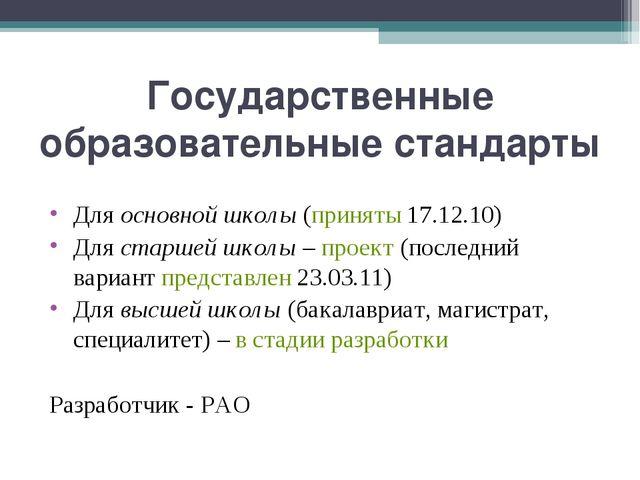 Государственные образовательные стандарты Для основной школы (приняты 17.12.1...