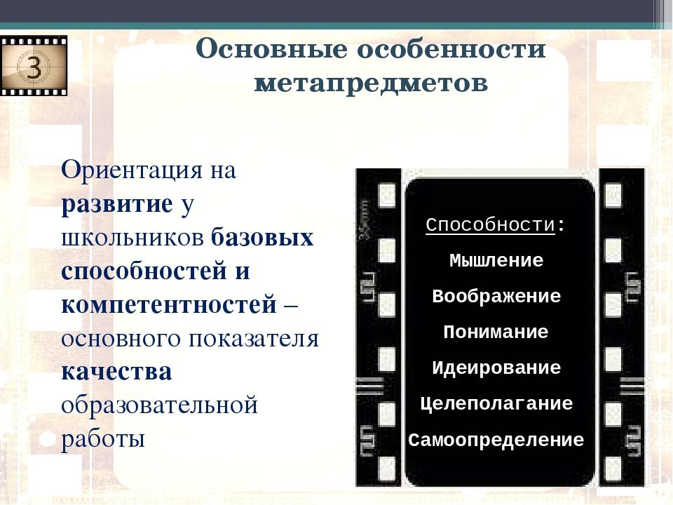 Основные особенности метапредметов Ориентация на развитие у школьников базов...
