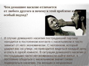 Чем домашнее насилие отличается от любого другого и почему к этой проблеме ну