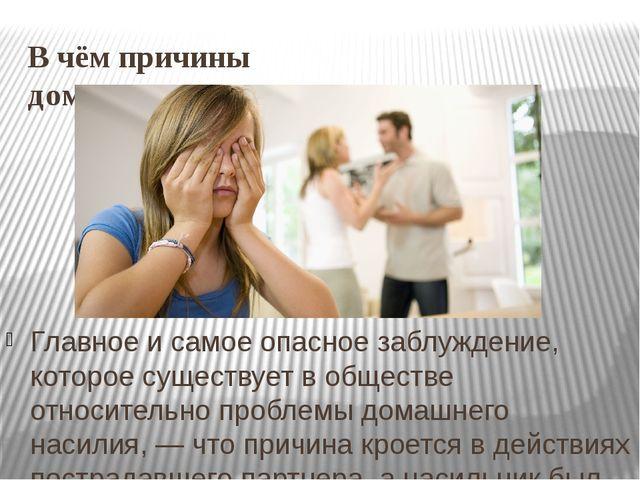 В чём причины домашнего насилия? Главное и самое опасное заблуждение, которое...