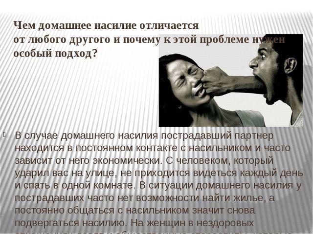 Чем домашнее насилие отличается от любого другого и почему к этой проблеме ну...