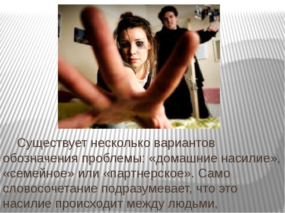 Существует несколько вариантов обозначения проблемы: «домашние насилие», «се...