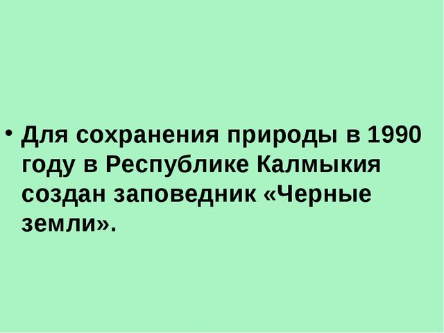 Для сохранения природы в 1990 году в Республике Калмыкия создан заповедник «...