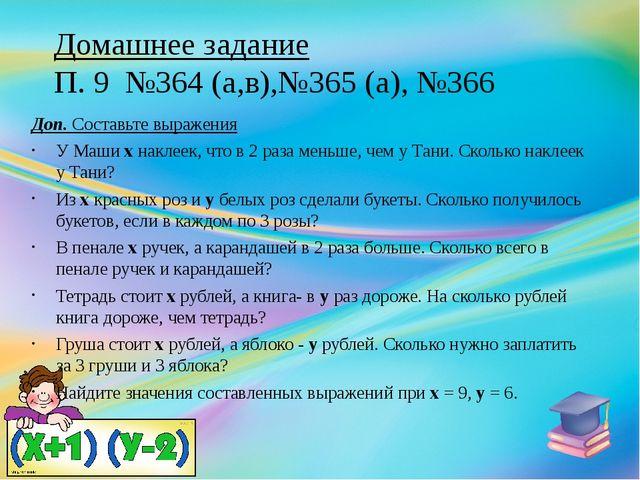 Домашнее задание П. 9 №364 (а,в),№365 (а), №366 Доп. Составьте выражения У Ма...