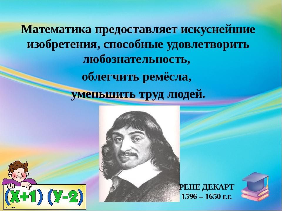 Математика предоставляет искуснейшие изобретения, способные удовлетворить лю...