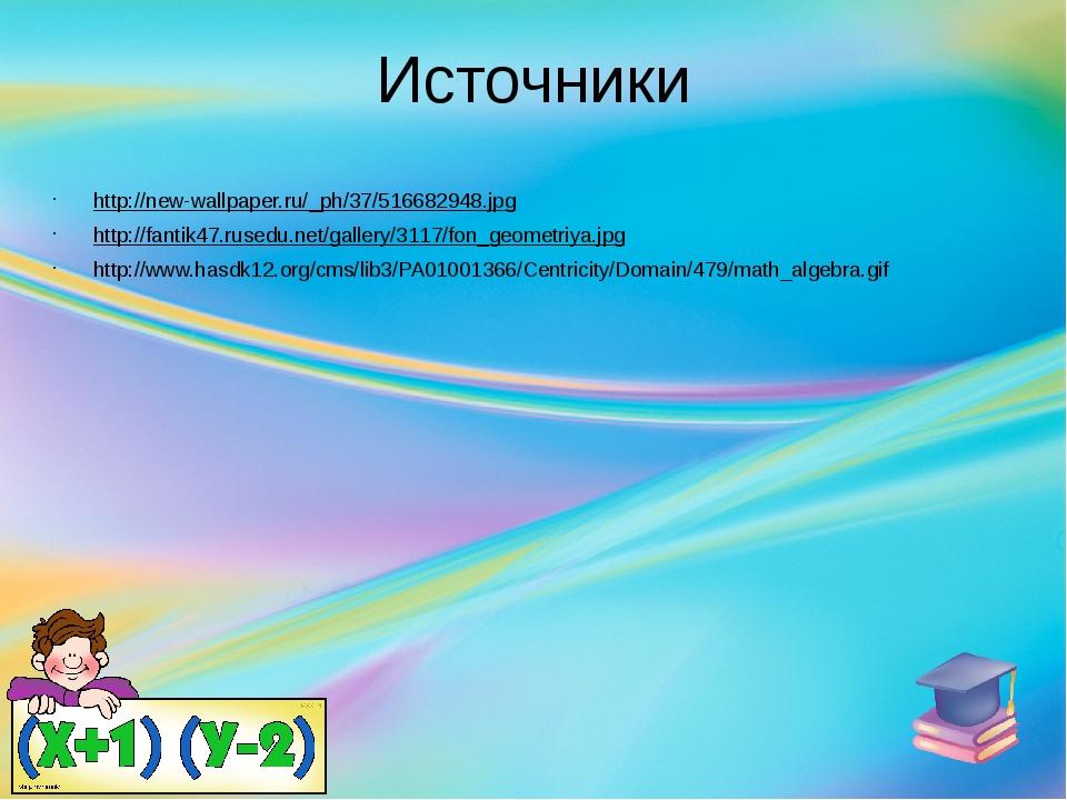 Источники http://new-wallpaper.ru/_ph/37/516682948.jpg http://fantik47.rusedu...
