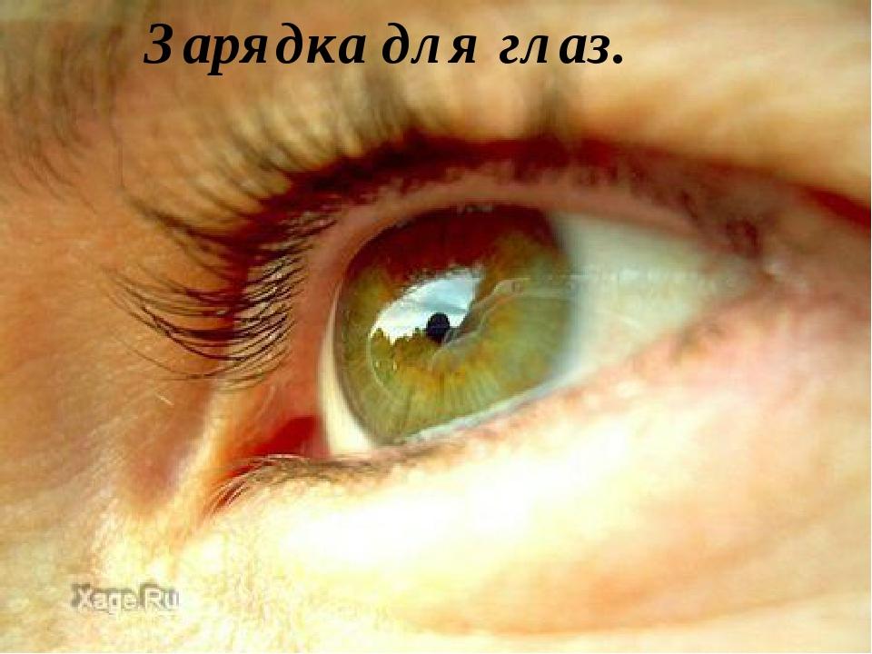 Зарядка для глаз.