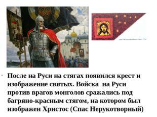 После на Руси на стягах появился крест и изображение святых. Войска на Руси п