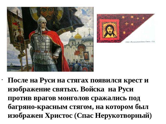 После на Руси на стягах появился крест и изображение святых. Войска на Руси п...