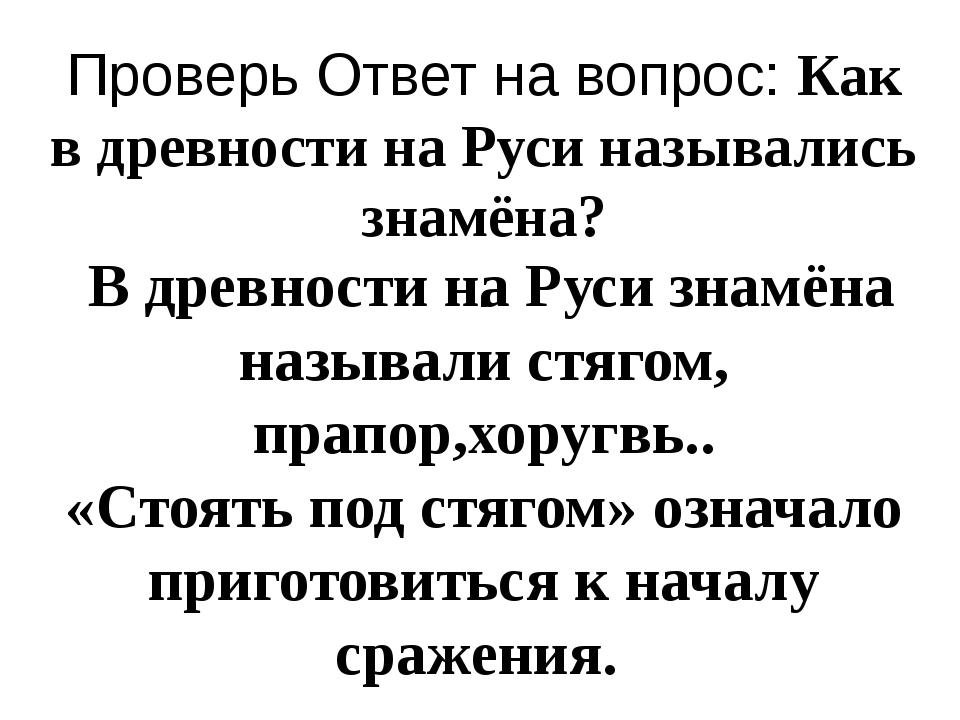 Проверь Ответ на вопрос: Как в древности на Руси назывались знамёна? . В древ...
