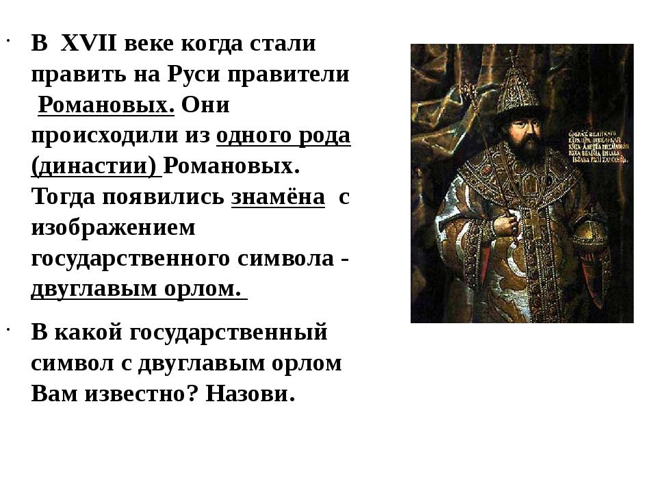 В XVII веке когда стали править на Руси правители Романовых. Они происходили...