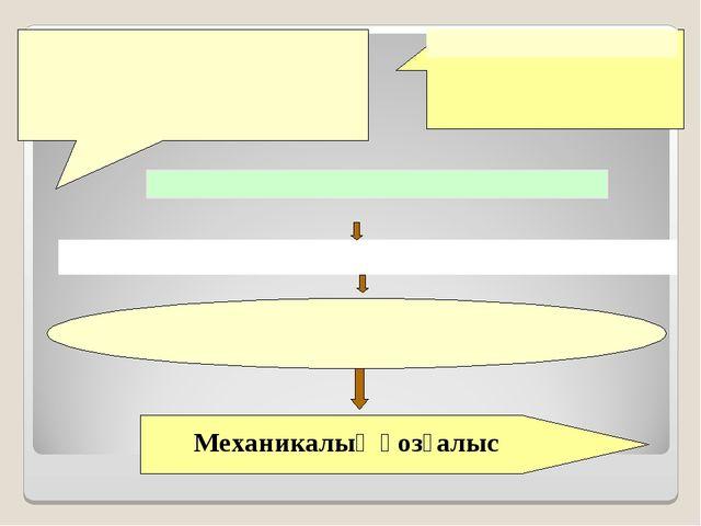 Механикалық қозғалыс