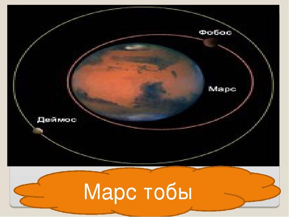 Марс Марс тобы