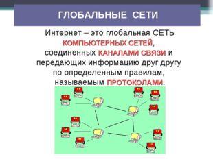 Интернет – это глобальная СЕТЬ КОМПЬЮТЕРНЫХ СЕТЕЙ, соединенных КАНАЛАМИ СВЯЗИ