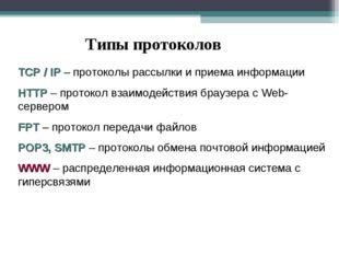 Типы протоколов TCP / IP – протоколы рассылки и приема информации HTTP – прот