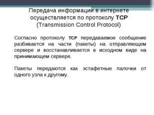 Согласно протоколу TCP передаваемое сообщение разбивается на части (пакеты) н