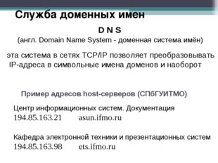 Служба доменных имен D N S (англ. Domain Name System - доменная система имён)
