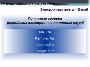 Информационные услуги Интернета Электронная почта – E-mail Mail.Ru Rambler.Ru