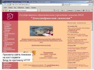 Просмотр сайта гимназии на хост-сервете Вход по протоколу HTTP